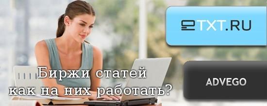devushka-rabotaet-na-birzhi-advego