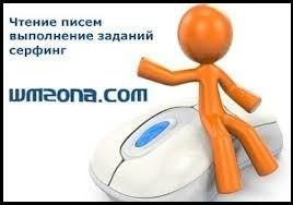 Заработок на WMzona