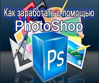 Зарабатываем на фото и фотошопе