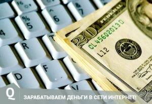 Зарабатываем деньги в интернете
