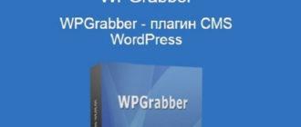 WPGrabber - часто задаваемые вопросы.