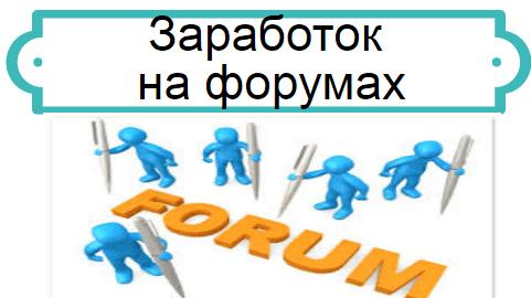 Заработок на форумах.