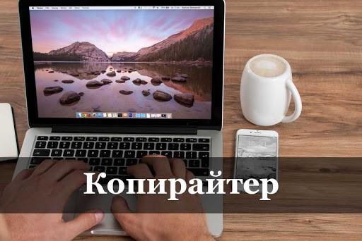 Работа копирайтера на ноутбуке