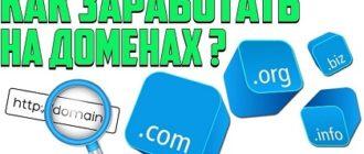 Покупка продажа доменов